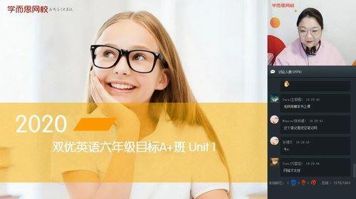 学而思2020寒六年级闫功瑾双优英语直播目标A班(完结)(高清视频)百度网盘