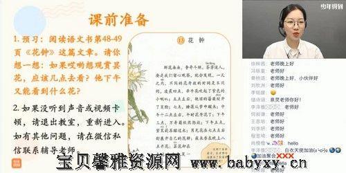 泉灵语文三年级下2020春季班(完结)(13.4G高清视频)百度网盘