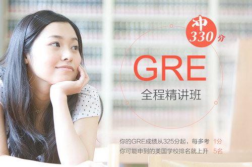 新东方GRE冲330全程班(23G压缩视频文件)百度网盘