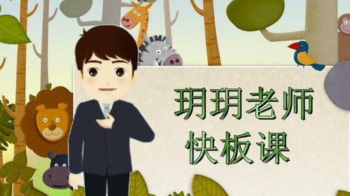 好芳法课堂:玥玥老师快板入门(完结)(高清视频)百度网盘