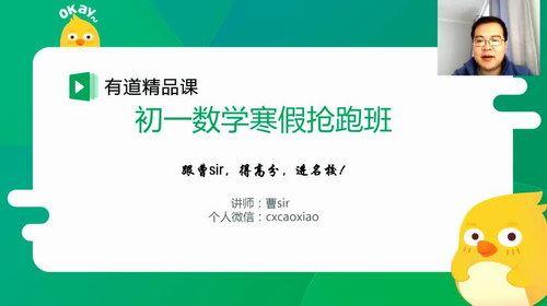 2019有道精品课初一曹笑数学寒假抢跑集训营(高清视频)百度网盘