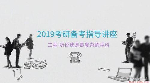 2019张雪峰专业分析(864×480视频)百度网盘