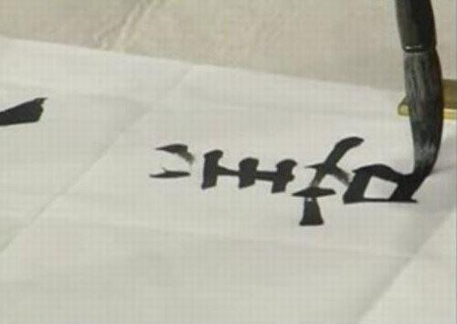 田蕴章书法讲座50集(天津电视台标清)百度网盘