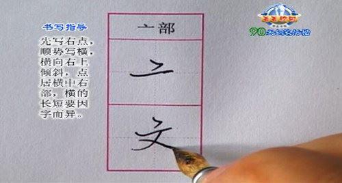 李放鸣90天钢笔行楷速成(5讲 高清)百度网盘