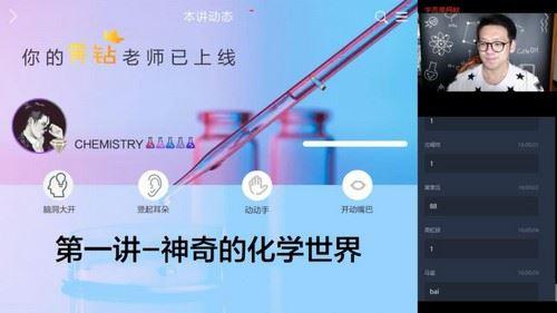 学而思2020暑假初二升初三陈潭飞化学直播目标班(全国版)(完结)(4.81G高清视频)百度网盘