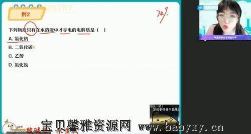 2022高一化学暑假康冲尖端班(6.66G高清视频)百度网盘