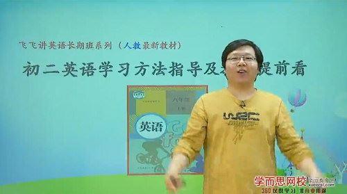 初二新生英语暑假预习领先班(人教版 学而思刘飞飞16讲)百度网盘