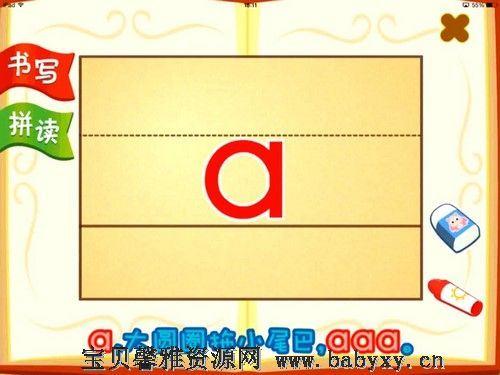 全能宝宝拼音儿歌(32节)哈利学前班(1.03G高清视频)百度网盘