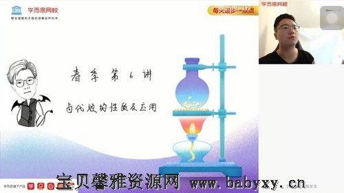 2021春季高二化学目标清北刘玉(完结)(12.0G高清视频)百度网盘