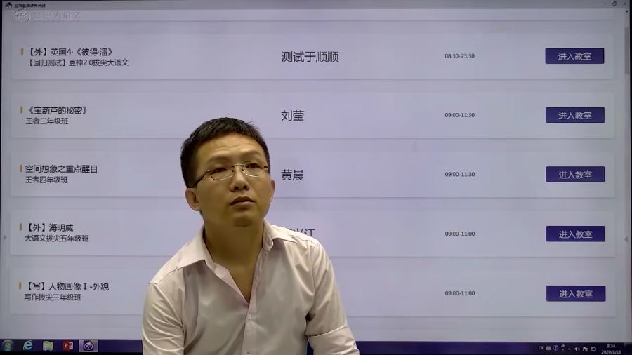 窦神大语文王者班四年级(2020暑)
