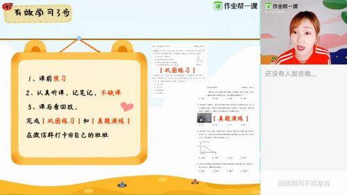 2019作业帮胡婷暑期班物理班(高清视频)百度网盘