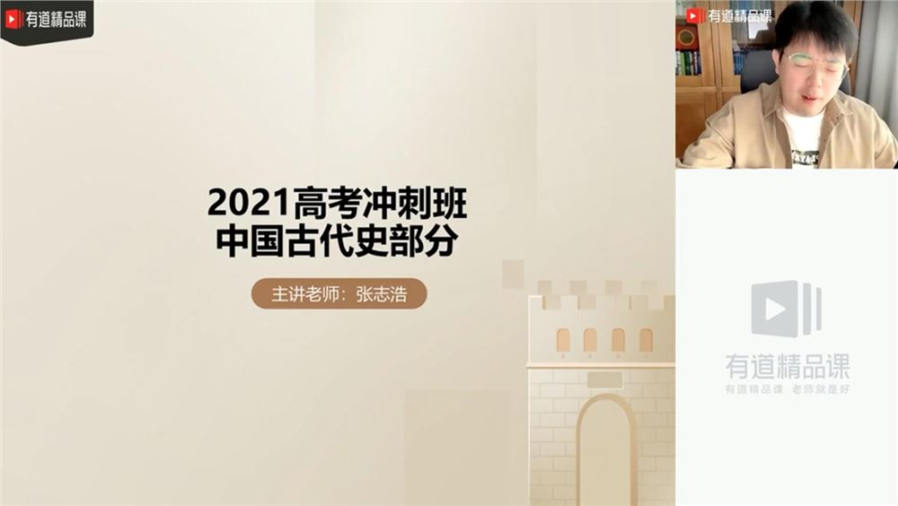2021高考历史张志浩押题课 (冲刺班)(高清视频)百度网盘