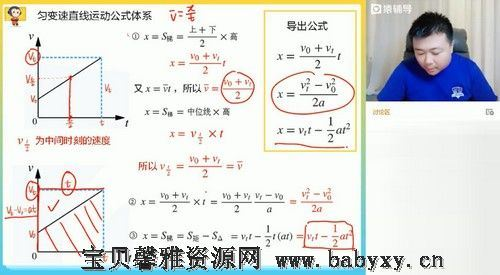 猿辅导2022高考高三物理宁致远s班暑假班(完结)(2.13G高清视频)百度网盘