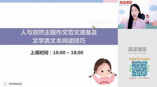 2020谢欣然语文春季班(高清视频)百度网盘