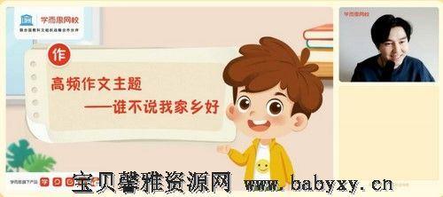 网校2021年春季六年级大语文直播班达吾力江(完结)(14.3G高清视频)百度网盘