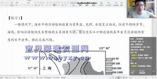 2021高考包易正地理一轮(9.66G高清视频)百度网盘