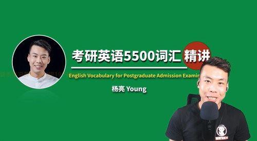 杨亮考研英语5500词汇精讲(高清视频)百度网盘