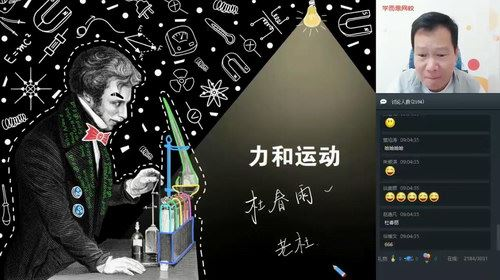 学而思2020寒初三物理直播目标班杜春雨(全国版)(高清视频)百度网盘