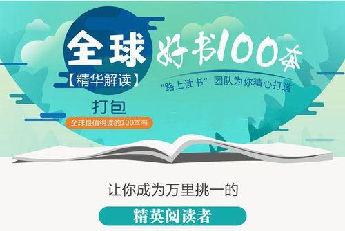 全球好书100本精读【第一季】(完结)mp3音频 百度网盘