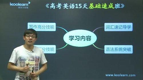 新东方在线李辉高考英语15天基础速成班(标清视频)百度网盘