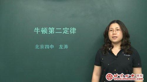 北京四中网校高一物理(高清视频)百度网盘