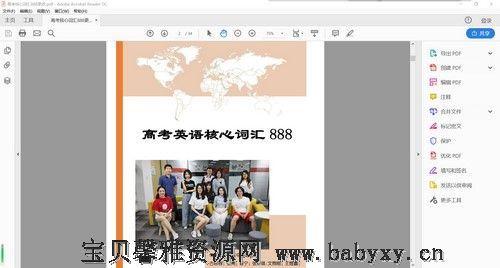 2022高考高三英语何红艳暑假(59.6M PDF资料)百度网盘
