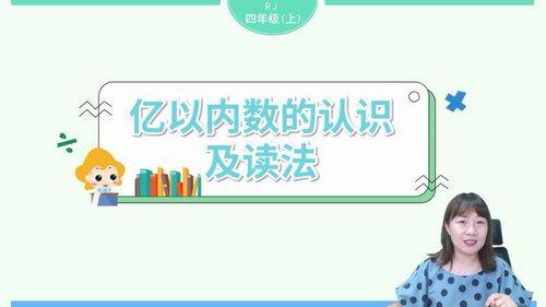 淘知学堂2020秋预习直播课人教数学四年级(上)(960×540视频)百度网盘