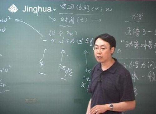 精华在线宋晓垒宋老师物理(标清视频)百度网盘