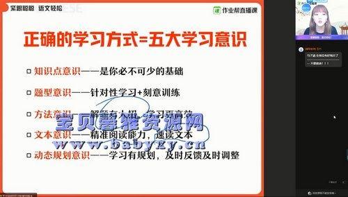 2021作业帮高二寒假刘聪语文尖端班(4.12G高清视频)百度网盘