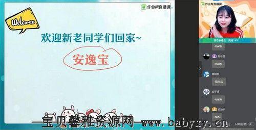 2021暑期高二暑假英语古容容(完结)(5.81G高清视频)百度网盘