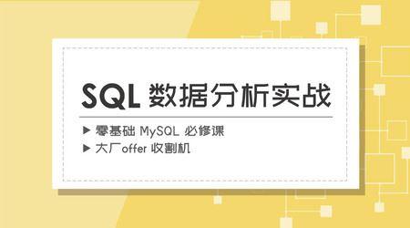 漫画SQL——mysql必修课(956×540视频)百度网盘