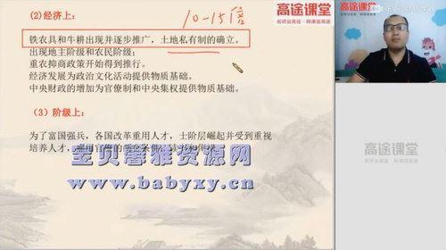高途2020年高二历史暑期班朱秀宇(2021版14.3G高清视频)百度网盘