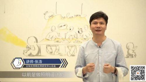 张浩家居别墅照明设计30讲(高清视频)百度网盘