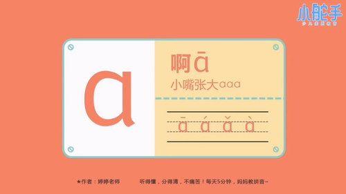 婷婷系列:妈妈教拼音(高清视频)百度网盘