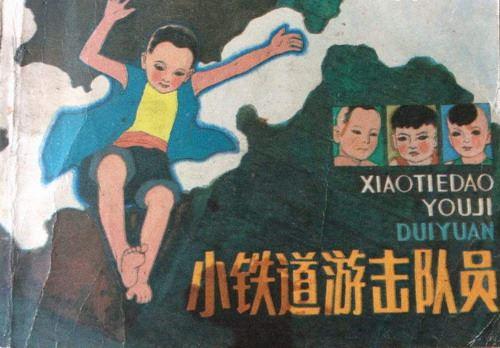 儿童故事《小铁道游击队》MP3打包下载 16集
