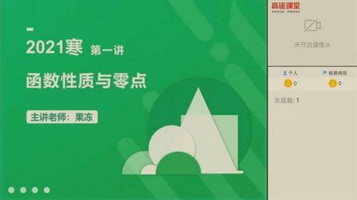 高途2021高考陈国栋数学寒假班(19.1G高清视频)百度网盘