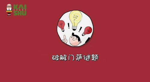 凯叔门萨课(视频完结)百度网盘