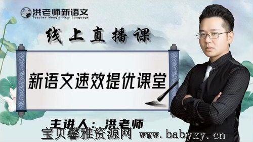 2021洪老师新语文初中春季班(9.91G超清视频)百度网盘
