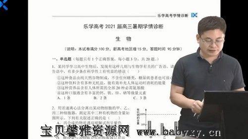 2021生物任春磊学情诊断(1.23G高清视频)百度网盘