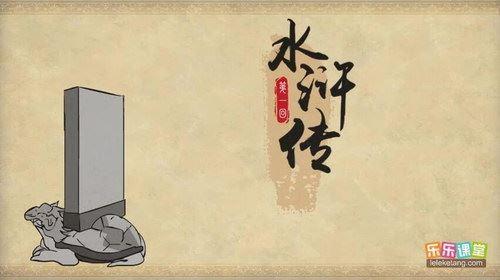 乐乐课堂水浒传(120集全)(分辨率854×480)百度网盘