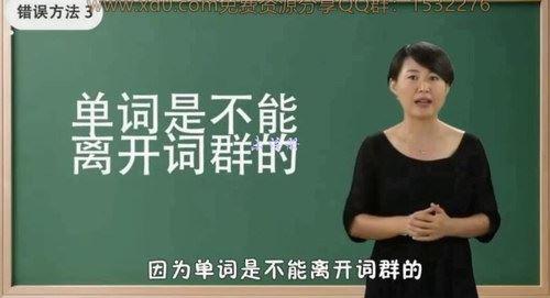 撕掉单词语法书,颠覆你的传统英语学习(视频+音频)百度网盘
