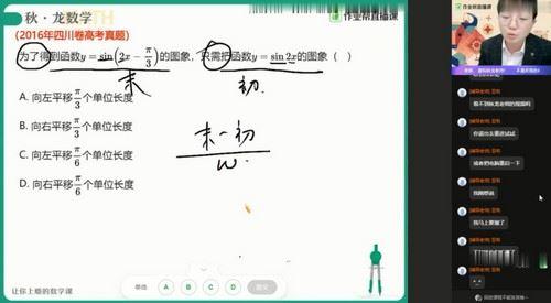 2021春季高三数学刘秋龙(高清视频)百度网盘