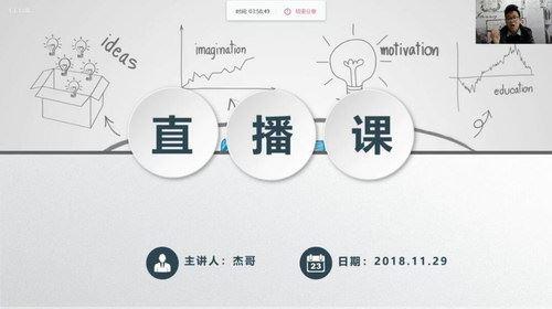 2019杰哥解密中考数学直播课程(高清视频12G)百度网盘