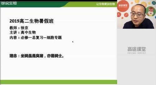 高途2020高二生物徐京暑假班(高清视频)百度网盘