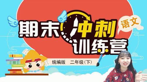 淘知学堂2020春期末冲刺训练营语文二年级(下)(960×540视频)百度网盘