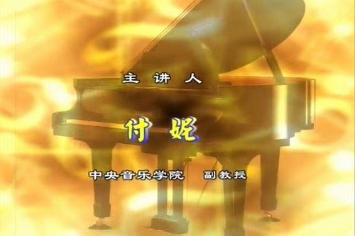 中央音乐学院五线谱 付妮主讲(钢琴启蒙教程9课时-2.85G)百度网盘