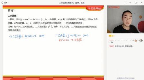学而思2021寒假初一田赟数学直播兴趣1-4班全国版(完结)(7.03G高清视频)百度网盘
