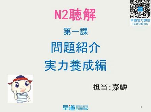 早道网新标日语N2考级辅导(5.55G高清视频)百度网盘
