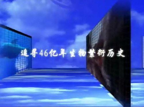 地球成长史(全集)(百家讲坛2001-2003 41集RMVB-5.87G)百度网盘