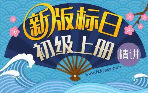 沪江网校新版标准日语葱花老师初级上下册(8.99G高清视频)百度网盘